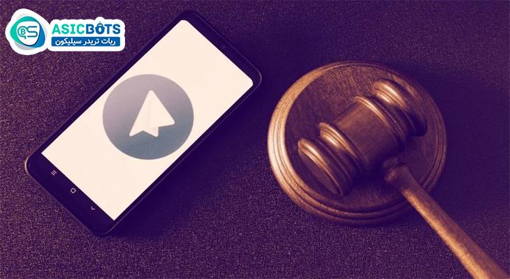 تلگرام پس از شکست حقوقی، محکوم به پرداخت 620000 دلار شد