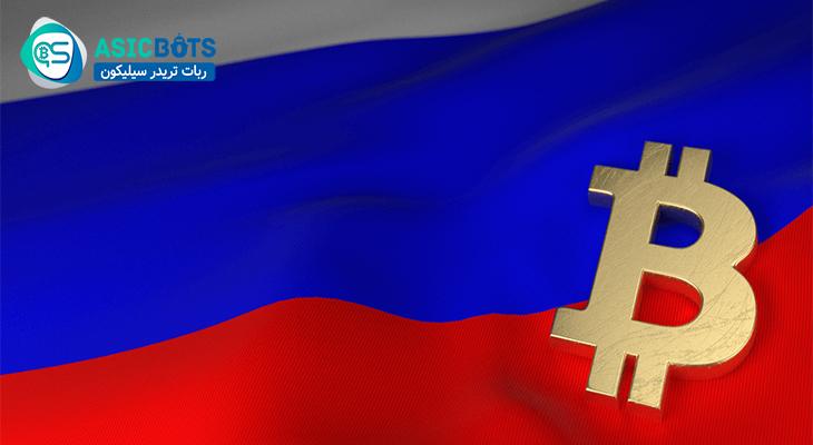 روسیه : پیشنهاد اصلاحات قوانین مربوط به کریپتو توسط وزارت دارایی