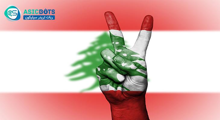 لبنان CBDC خود را تا سال 2021 راه اندازی می کند