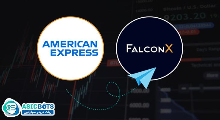آمریکن اکسپرس با فالکون ایکس وارد بازار ارز های دیجیتال شد