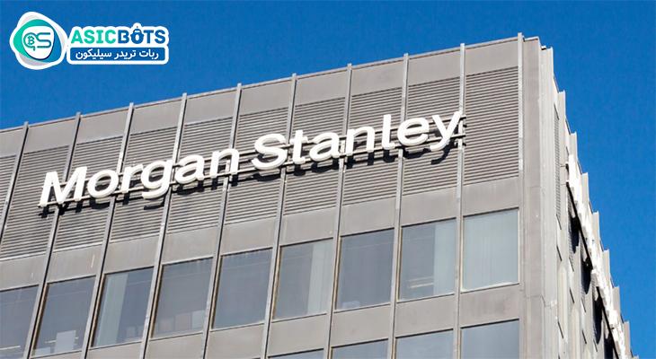 توجه ویژه مورگان استنلی با 150 میلیارد دلار سرمایه، به بیت کوین