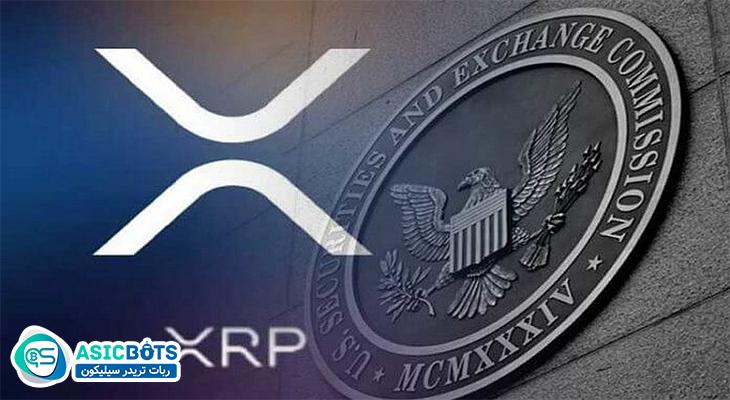 دوباره، پیروزی XRP در پرونده SEC vs Ripple