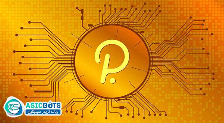 آیا پولکادوت دارایی خوبی برای سرمایه گذاری در ارز های دیجیتال است؟