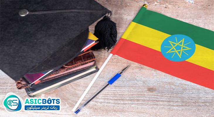 اتیوپی از بلاکچین کاردانو در آموزش و پرورش خود استفاده خواهد کرد!!