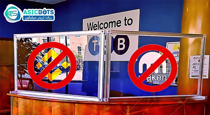 بانک انگلیس، صرافی های بایننس و کراکن را ممنوع کرد